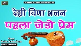 देसी वीणा भजन - पहला जेडो प्रेम | Rajasthani Bhajan | FULL Audio - Mp3 | Marwadi New Songs 2019