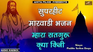सुपरहिट मारवाड़ी भजन - Mhara Satguru Kripa Kini - (AUDIO JUKEBOX) - Rajasthani Mp3 Bhajan Song