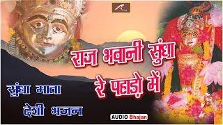#सुंधा माता देसी भजन - राज भवानी सुंधा रा पहाड़ो में - FULL Audio - Mp3 - New Marwadi Bhajan 2019