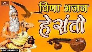 वीणा भजन || हे संतो - मारवाड़ी देसी भजन || Audio - Mp3 || Latest Rajasthani New Marwadi Bhajan Song