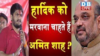 Hardik Patel का Amit Shah पर बड़ा आरोप | भक्त मुझसे पूछ रहे, अब तेरा क्या होगा?