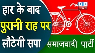 हार के बाद पुरानी राह पर लौटेगी सपा | Shivpal Singh Yadav की होगी घर वापसी? | Akhilesh Yadav News