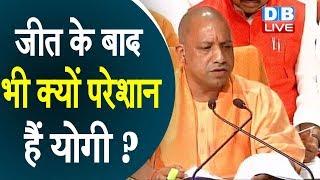 CM Yogi ने मंत्रियों पर दिखाई सख्ती | Cabinet meeting  में फोन पर प्रतिबंध |#DBLIVE