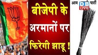 बीजेपी के अरमानों पर फिरेगी झाडू ! दिल्ली चुनाव के लिए AAP  का मास्टर प्लान  #DBLIVE