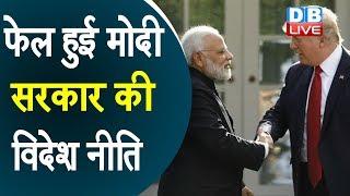फेल हुई मोदी सरकार की विदेश नीति | अमेरिका ने दिया भारत को बड़ा झटका | America news | america