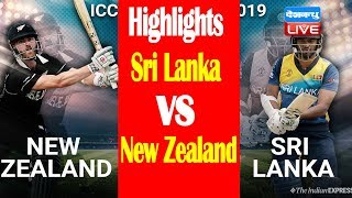 ICC world Cup 2019 | Sri Lanka vs New Zealand match highlights | NZ beats SL | #DBLIVE