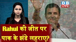 Fake News Viral Video | Rahul की जीत पर पाकिस्तान के झंडे? naseeruddin shah facts check |  #DBLIVE