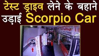दिल्ली : टेस्ट ड्राइव लेने आए बदमाशों ने उड़ाई Scorpio Car