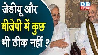 JDU और BJP में कुछ भी ठीक नहीं ? JDU के 8 मंत्रियों को दिलाई गई शपथ |#DBLIVE