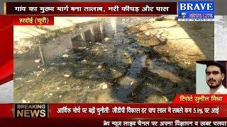 मोहल्ले की सड़कें तालाब में तब्दील, लोगों को निकलने में हो रही काफी दिक्कत | #BRAVE_NEWS_LIVE TV