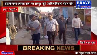 राजा का रामपुर पहुंचे उपजिलाधिकारी, ईदगाह रोड और शमशान घाट का किया निरीक्षण | #BRAVE_NEWS_LIVE TV