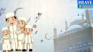 समाजसेवी एहसान की ओर से सभी क्षेत्रवासियों को ईद उल फित्र की हार्दिक शुभकामनाएं   BRAVE NEWS LIVE