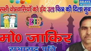 सभासदपति मो0 जाकिर की ओर से सभी क्षेत्रवासियों को ईद उल फित्र की हार्दिक शुभकामनाएं
