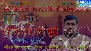 समाजसेवी रशीद उर्फ बूंदी की ओर से सभी क्षेत्रवासियों को ईद उल फित्र की हार्दिक शुभकामनाएं