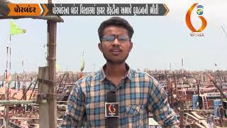 Gujarat News Porbandar 31 05 2019 || Gujarat News Porbandar ||