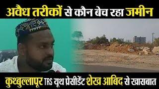 Quthbullapur TRS यूथ प्रेसीडेंट शेख आबिद से खासबात...अवैध तरीके से जमीन बेचने  का मामला...