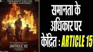 Ayushmann Khurrana की अगली फिल्म 'Article 15' में आयुष्मान निभाएंगे पुलिस ऑफिसर का किरदार...