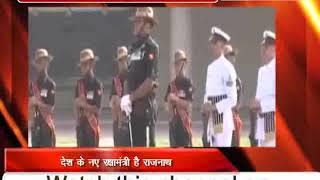 रक्षा मंत्री राजनाथ सिंह ने संभाला पदभार