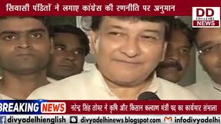 इफ्तार पार्टी के बहाने दिल्ली फतह की तैयारी?    DIVYA DELHI NEWS