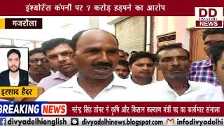 इंश्योरेंस कंपनी पर 7 करोड़ हड़पने का आरोप || DIVYA DELHI NEWS