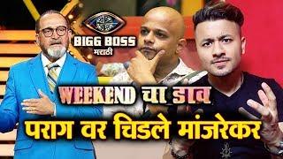 Mahesh Manjrekar GETS ANGRY On Parag Kanhere Heres Why   Weekend Cha Daav   Bigg Boss Marathi 2