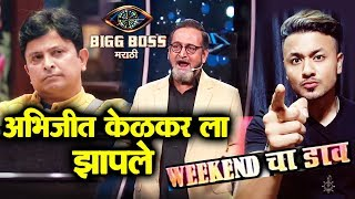 Mahesh Manjrekar LASHES OUT At Abhijeet Kelkar Heres Why | Weekend Cha Daav | Bigg Boss Marathi 2