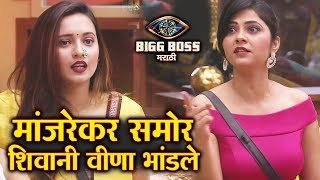 Shivani And Veena Jagtap FIGHT In Front Of Mahesh Manjrekar | Weekend Cha Daav | Bigg Boss Marathi 2
