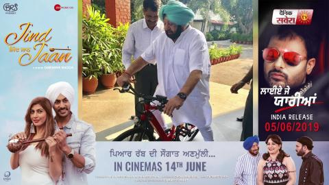 Cycle की सवारी करते Cm Captain Amarinder Singh