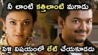 నీ లాంటి కత్తిలాంటి మగాడు పెళ్లి విషయంలో లేట్ చేయకూడదు - Latest Telugu Movie Scenes
