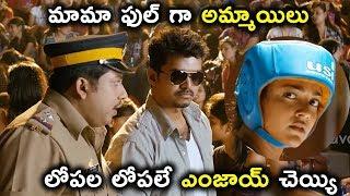 మామా ఫుల్ గా బొంబాయి అమ్మాయిలు లోపల లోపలే ఎంజాయ్ చెయ్యి **** - Latest Telugu Movie Scenes