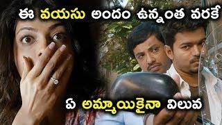 ఈ వయసు అందం ఉన్నంత వరకే ఏ అమ్మాయికైనా విలువ - Latest Telugu Movie Scenes