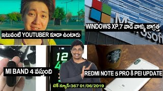 Technews in telugu 367:mi 9t,samsung m40,mi band 4,a80,redmi note 5 pro pie update,spain YouTuber