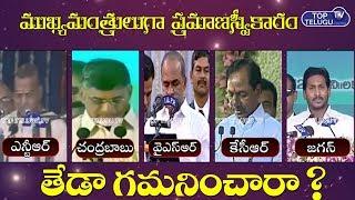Oath talking of YS Jagan, KCR, Chandrababu, YSR, NTR, | Telugu Political News | Top Telugu TV