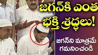 జగన్ ఎంత భక్తి శ్రద్ధ! జగన్ ని మాత్రమే గమనించండి| YS jagan Latest Video | Raj Bhavan | Top Telugu TV