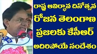 CM KCR Says Telangana Formation Day wishes to People | Telangana Formation Day Song | Top Telugu TV