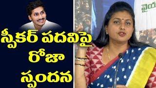MLA Roja Reaction On Speaker Post   YS Jagan Cabinet Ministers List   Top Telugu TV