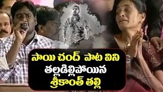 Telangana Formation Day Special Song | Sai Chand Emotional Song ( Past Video) | Top Telugu TV