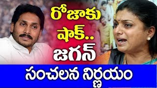 రోజాకు షాక్! జగన్ సంచలన నిర్ణయం | YS Jagan Cabinet Ministers List | MLA Roja | Top Telugu TV