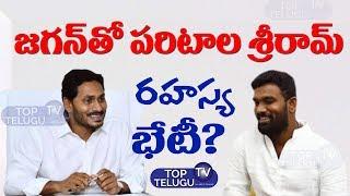 జగన్ తో పరిటాల శ్రీరామ్ రహస్య భేటీ? | YS Jagan News Latest | Paritala Sriram YS Jagan Secret Meeting