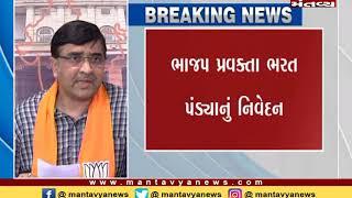 BJP કાર્યાલય પર પ્રદેશ હોદ્દેદારોની બેઠકમાં કયા મુદ્દાઓ પર થઈ ચર્ચા, Bharat Pandya એ આપી માહિતી