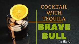 How to make Brave Bull Cocktail in Hindi | Tequila Cocktail | Classic Cocktail | Cocktails India
