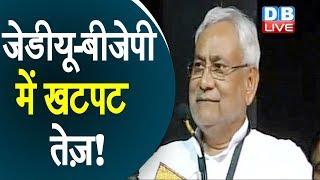 JDU-BJP में खटपट तेज़ ! JDU की इफ्तार पार्टी में नहीं पहुंची BJP |#DBLIVE