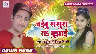 Super Hit Song - जईबू ससुरा तS बुझाई | Jaibu Sasura T Bujhai | Shikha Tiwari & Situ Tiwari