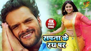 #Khesari Lal Yadav और #Kajal Raghwani का धमाकेदार हिट सांग - Sapna Ke Rath Par - New Hit Video Song