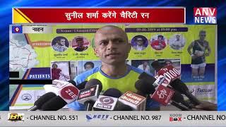 सुनील शर्मा करेंगे चैरिटी रन || ANV NEWS NAHAN - HIMACHAL PRADESH