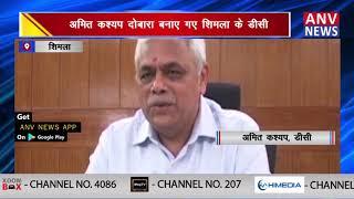 अमित कश्यप दोबारा बनाए गए शिमला के डीसी || ANV NEWS SHIMLA - HIMACHAL PRADESH