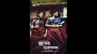 Buk Vora Valobasha | Tawsif Mahbub | Sabnam Faria | M M Kamal Raz | Eid Natok 2019 Promo