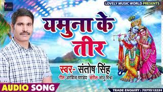 यमुना के तीर - Yamuna Ke Tir - Santosh Singh - Bhojpuri Krishna Bhajan 2019