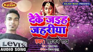 Sajan Ray: देके जइह जहरिया | Sajan Ray Song | Deke Jaiha Jahariya | Bhojpuri Sad Song 2019