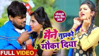 Deepak Dildar - Maine Tujhko Mauka Diya Video Song - Antra Singh Priyanka- भोजपुरी का नया गाना 2019